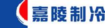 重庆嘉陵制冷空调设备有限公司