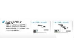 沈阳大金空调3MX/4MX系列