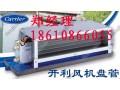 北京开利卧式明装风机盘管