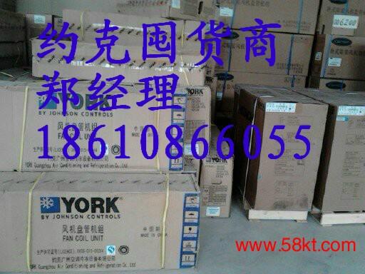 北京YGFC约克风机盘管