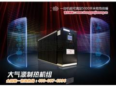 大型供暖设备大气源制热机