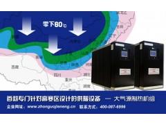 南方大型节能供暖设备