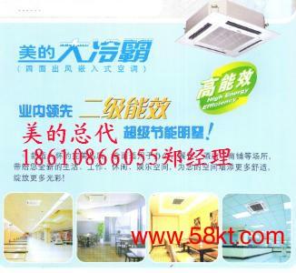 北京美的天花机四面出风