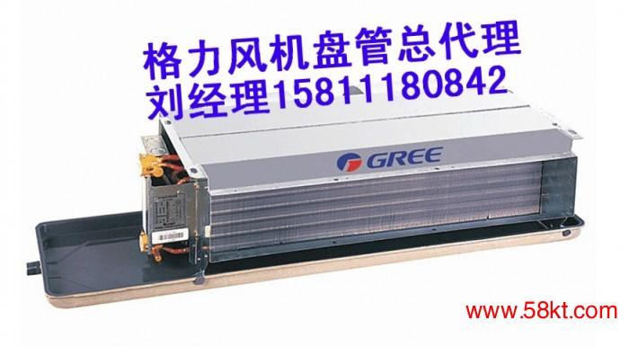 北京格力风机盘管卧式暗装