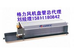 格力立式明装风机盘管, 北京正规囤货商
