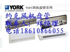 北京约克空调风机盘管, YGFC002