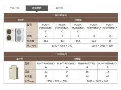 三菱电机菱睿系列中央空调, PUMY-P250YKMC-C