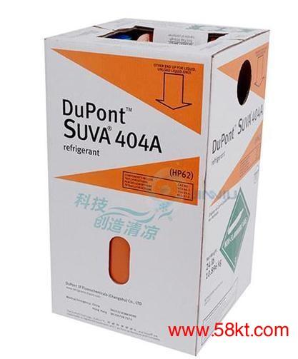 原装正品杜邦制冷剂R404A