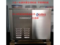 水地源热泵恒温机组采暖机