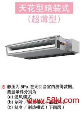 上海产三菱电机中央空调超薄风管