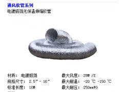 空调铝箔通风管
