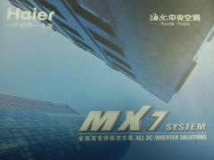 海尔商用MX7系列多联机系列