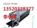 ZF系列卧式暗装风机盘