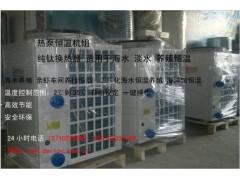 恒温养殖热泵节能机组设备