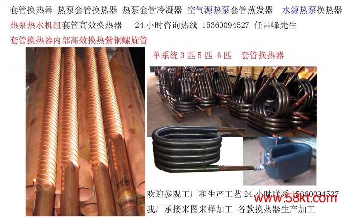套管换热器螺旋套管换热器