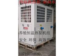 空气能热泵养殖机组