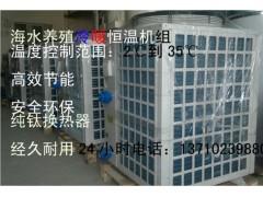 海水规模养殖恒温热泵