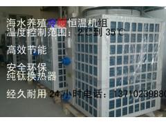 恒温养殖热泵节能机组