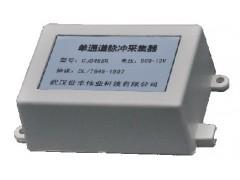 脉冲采集器