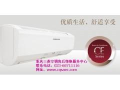 重庆三菱中央空调