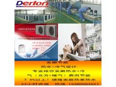 发廊空气能热泵热水器