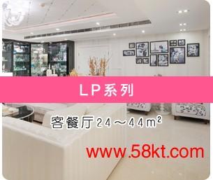 上海大金LP系列家用中央空调