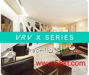 大金家用多联中央空调VRV-X-SERIES