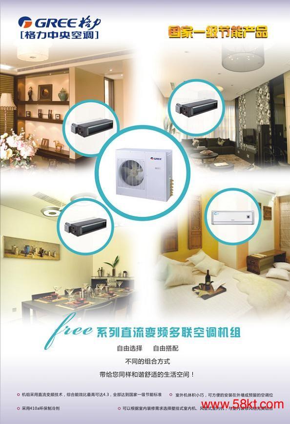 格力小户型家用中央空调