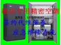 南京海洛斯机房空调专业维护保养及配件