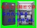 上海精密机房空调维修、维护保养