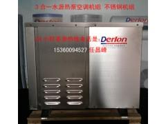 热泵别墅采暖热水系列
