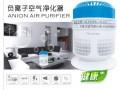 负离子活氧空气净化器