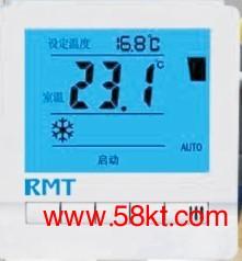 瑞米特空调温控器