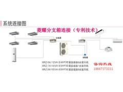 杭州三菱电机家用中央空调
