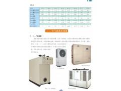 空气源热泵式热水机组