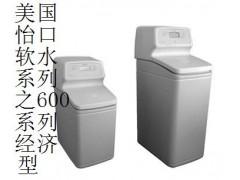 杭州美国怡口软水系列