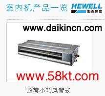 长沙大金中央空调PMX系列