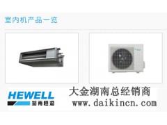 大金空调直流变频分体式风管机