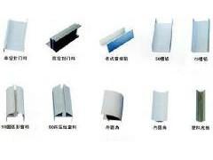 净化工程用铝型材