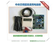 中央空调通用控制器