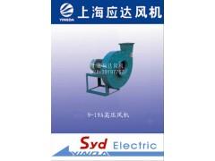 上海应达高压离心风机