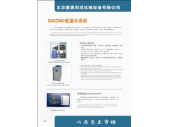 10匹-15℃低温冷冻机