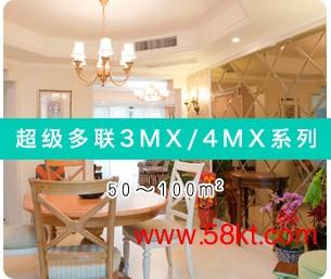 大金中央空调 大金3MX系列