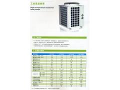 高温热泵热水机组