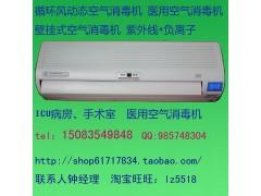 循环风紫外线空气消毒机