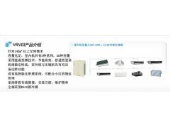 大金中央空调VRV3系列, 针对140平方米以上空间需求
