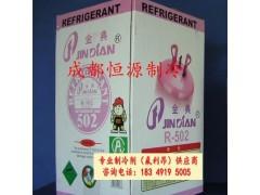 食品低温储藏设备制冷剂R502