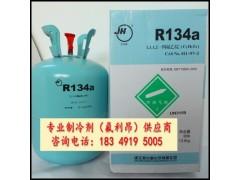 成都巨化R134a制冷剂