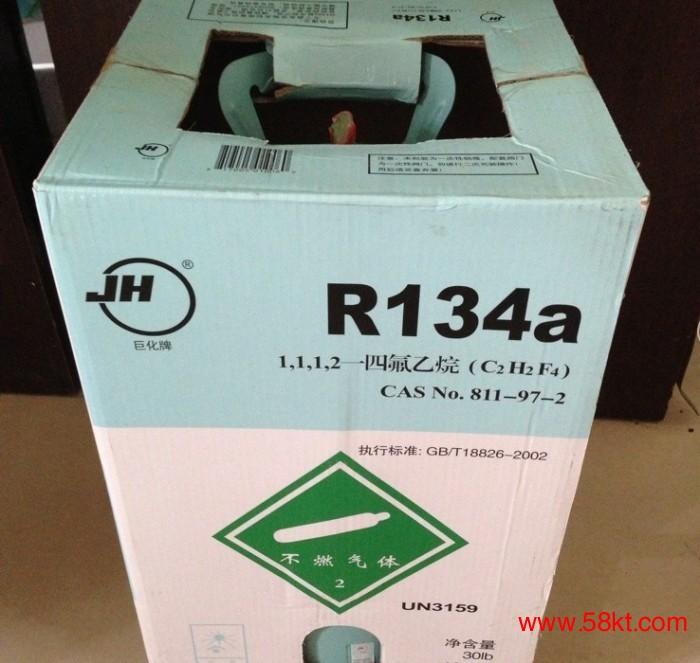 天津汽车制冷剂R134A