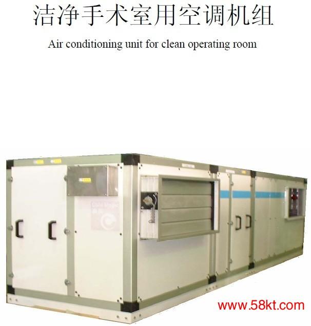 洁净手术室用空调机组